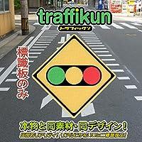 道路標識 ミニチュア 標識板のみ・警戒標識 信号あり【大蔵製作所】