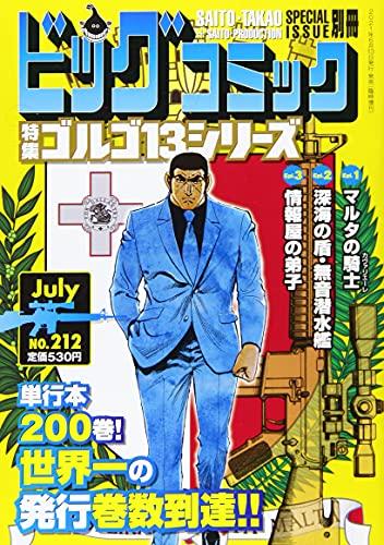 ゴルゴ13(B6)212 2021年 7/13 号 [雑誌]: ビッグコミック 増刊
