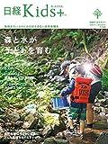 日経Kids+ 森と水が子どもを育む (日経ホームマガジン)