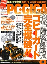 PC・GIGA (ピーシーギガ) 2008年 02月号 [雑誌]