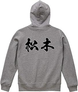 松木 オリジナル パーカ 書道家が書く プリント パーカ 【 名字 】 メンズ キッズ