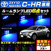 C-HR ZXY10 NGX50系 対応★ LED ルームランプ6点セット 発光色は ブルー【メガLED】
