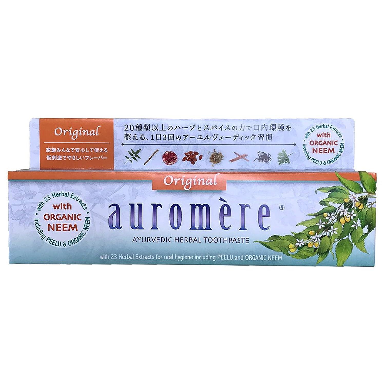 オーロメア 歯磨き粉 オリジナル (100g)