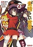この素晴らしい世界に爆焔を! 4 (MFコミックス アライブシリーズ)
