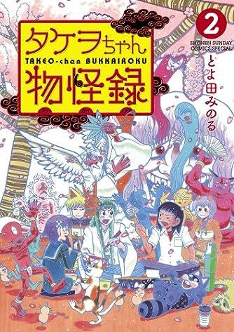 タケヲちゃん物怪録 (2) (ゲッサン少年サンデーコミックススペシャル)