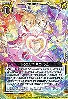 Z/X ゼクス トゥエルブ・パニッシュ 覚醒する希望(B18)/B18-059/UC