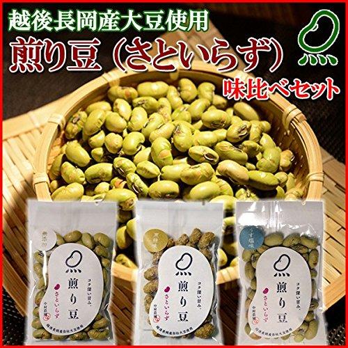 煎り豆 (さといらず) 味比べセット3種類 (9袋×2セット) (各種6袋)