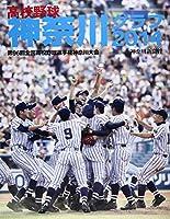 高校野球神奈川グラフ〈2014〉第96回全国高校野球選手権神奈川大会