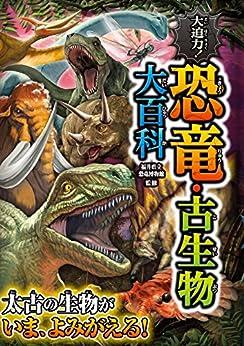 [福井県立恐竜博物館]の大迫力! 恐竜・古生物大百科