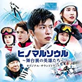 映画 ヒノマルソウル~舞台裏の英雄たち~ オリジナル・サウンドトラック