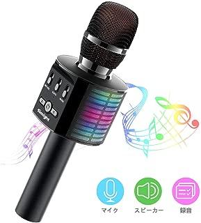 【2019アップグレード版】カラオケマイク bluetooth Tomight ワイヤレスマイク ポータブルスピーカー LEDライト付き 高音質 音楽再生 大容量 microSDカード機能 録音可能 Android/iPhoneに対応(ブラック)