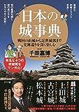 日本の城事典