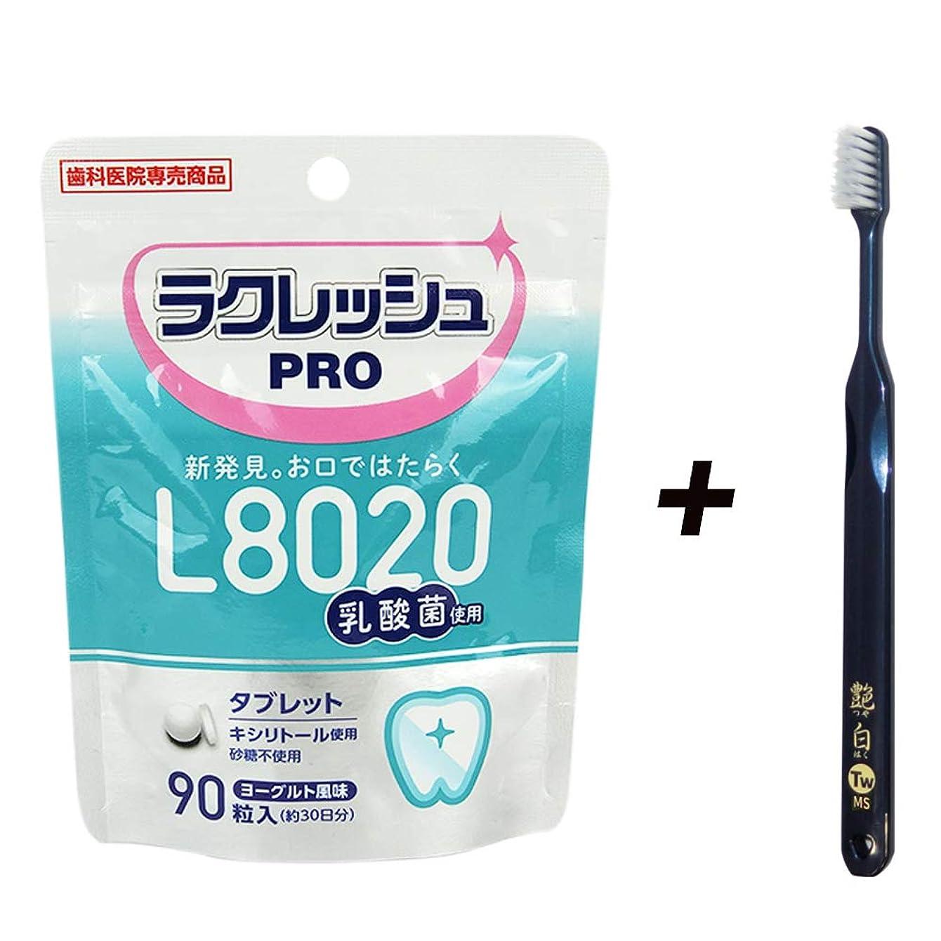 つまずくオーガニック先入観L8020 乳酸菌 ラクレッシュ PRO タブレット 90粒×1袋 + 日本製歯ブラシ 艶白(つやはく)ツイン ハブラシ 1本 MS(やややわらかめ) 歯科医院取扱品