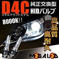 高品質■純正交換ヘッドライトHIDバルブ8000KレクサスLS460前期/後期対応【メガLED】