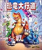 恐竜大行進
