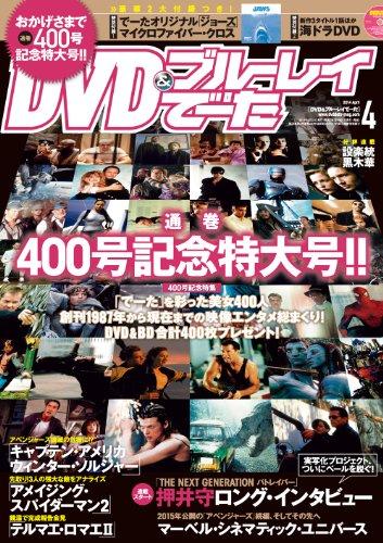 DVD&ブルーレイでーた 2014年 4月号 [雑誌]