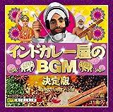 インドカレー屋のBGM 決定版(仮)