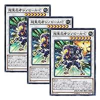【 3枚セット 】遊戯王 日本語版 RATE-JP044 超重忍者シノビ-A・C (スーパーレア)