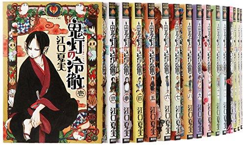 鬼灯の冷徹 コミック 1-20巻セット (モーニング KC)