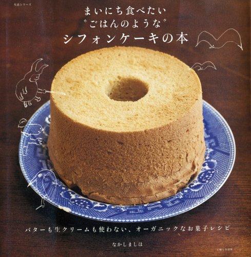 """まいにち食べたい""""ごはんのような""""シフォンケーキの本"""
