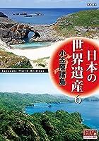日本の世界遺産 6 小笠原諸島 JHD-6006 [DVD]