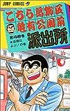 こちら葛飾区亀有公園前派出所 48 (ジャンプコミックス)