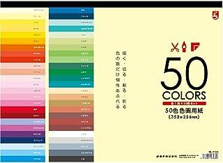 オキナ 色画用紙50色 HP3435