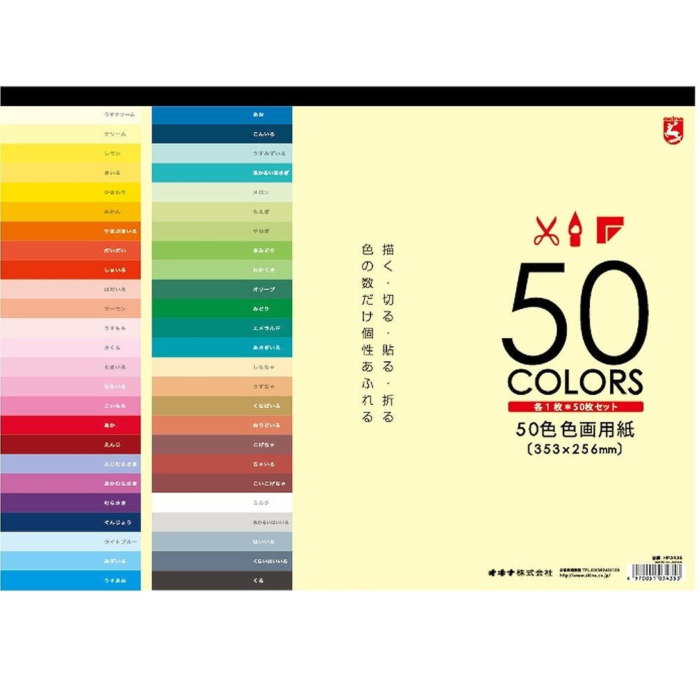 直径レイアのホストオキナ 色画用紙50色 HP3435