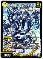 デュエルマスターズ / 聖板龍 ジークシュトルツ(SR)/ S1/S11 / 十王篇第4弾 百王×邪王 鬼レヴォリューション!!!(DMRP16)
