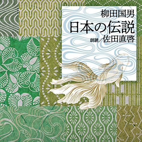 『日本の伝説』のカバーアート