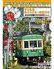 中小私鉄・第三セクター鉄道DX (みんなの鉄道DVDBOOKシリーズ) (メディアックスMOOK)