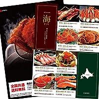 海鮮ギフトカタログ 選べる8種類の海産物 コンペ 景品 お中元 敬老の日 お祝い ギフト 贈答用