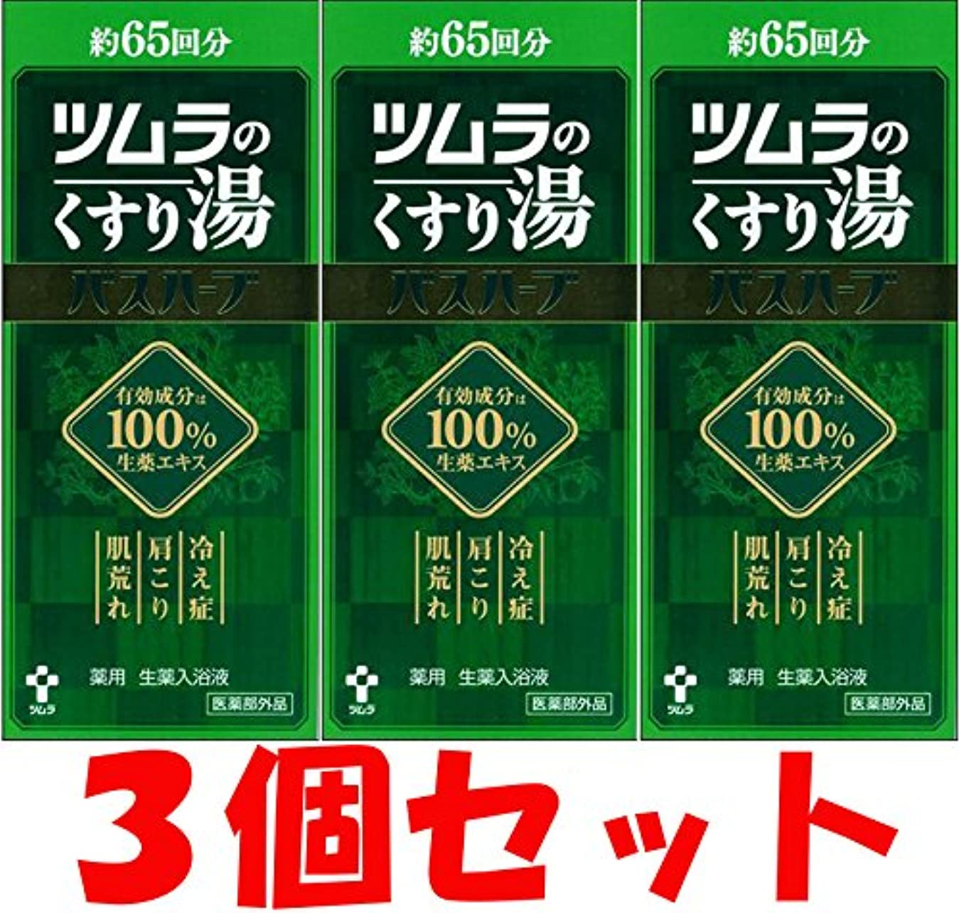 溝地下鉄脚本【3個セット】ツムラのくすり湯バスハーブ 650ml