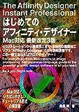"""はじめてのアフィニティデザイナー Mac対応: 最新改定3版 イラストレーションから画像加工まで、本格的な画像加工ソフト""""Affinity Designer""""の日本語解説書です。この一冊であなたはプロのデザイナー"""