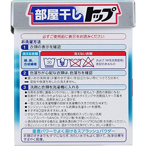 ライオン『部屋干しトップ除菌EX』