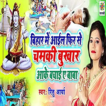Bihar Me Aail Fir Se Chamki Bukhar Aake Bachai Ye Baba
