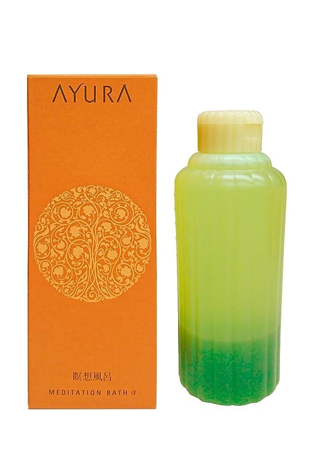 文献山岳舌アユーラ (AYURA) メディテーションバスα 300mL 〈浴用 入浴剤〉 アロマティックハーブの香り