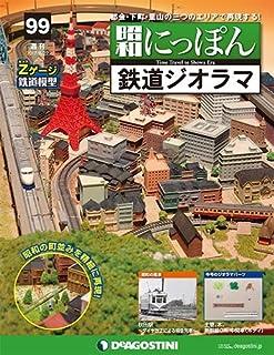 昭和にっぽん鉄道ジオラマ 99号 [分冊百科] (パーツ付)