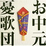 ベストセレクション1993-1996 お中元