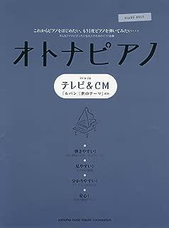 オトナピアノ ~テレビ&CM~ (ピアノ・ソロ)