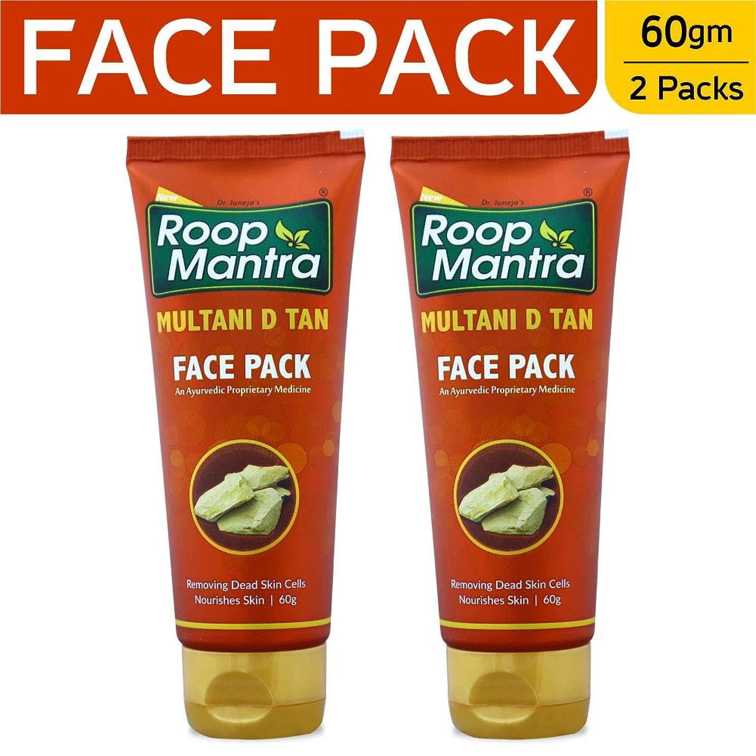 一緒に満足義務づけるRoop Mantra Multani D Tan Face Pack, 60g (Pack of 2)