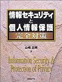 情報セキュリティと個人情報保護 完全対策(山崎 文明)