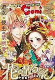 Sho-ComiX 2020年10月15日号(2020年9月15日発売) [雑誌] (Sho-comi)