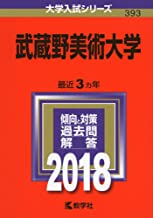武蔵野美術大学 (2018年版大学入試シリーズ)