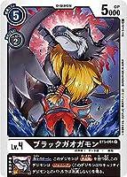 デジモンカードゲーム BT5-064 ブラックガオガモン (C コモン) ブースター バトルオブオメガ (BT-05)