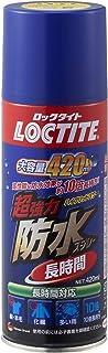 LOCTITE(ロックタイト) 超強力 防水スプレー長時間 420ml DBL-380