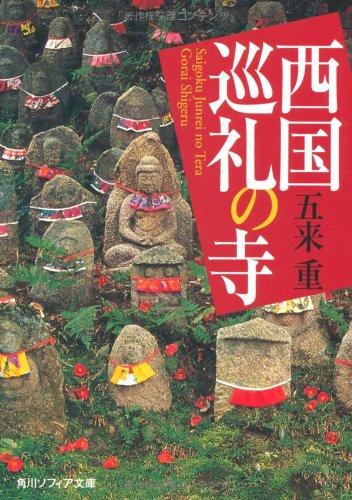 西国巡礼の寺 (角川ソフィア文庫)の詳細を見る