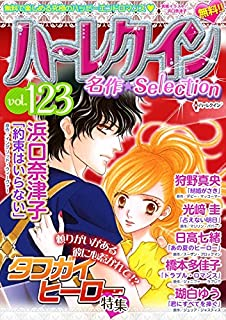 ハーレクイン 名作セレクション vol.123 ハーレクイン 名作セレクション (ハーレクインコミックス)