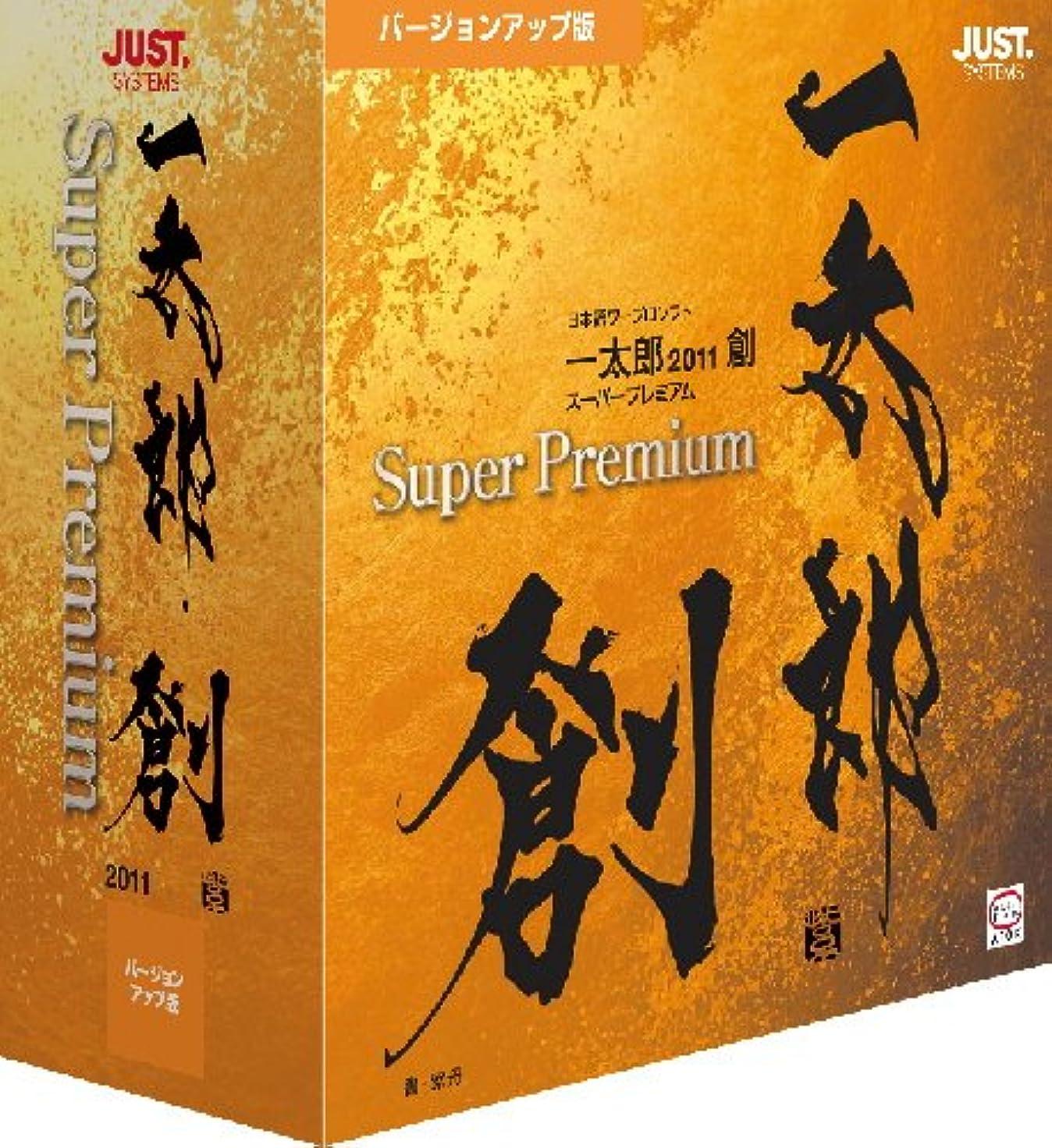 配分竜巻基礎理論一太郎2011 創 スーパープレミアム バージョンアップ版