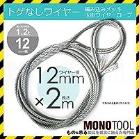 トゲなしワイヤー 1本 編み込み メッキ 12mmx2m